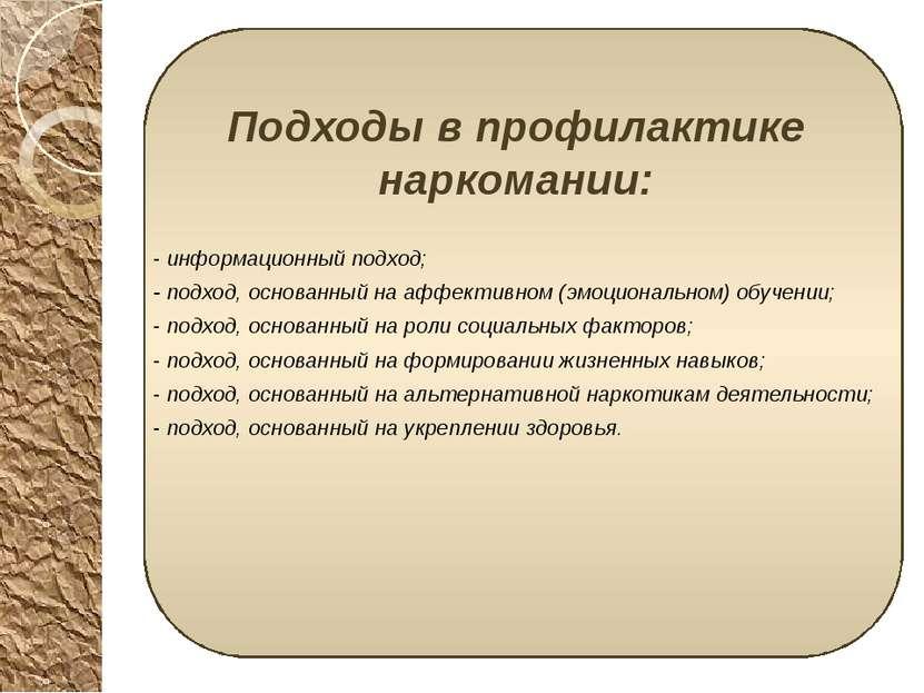Подходы в профилактике наркомании: Подходы в профилактике наркомании: - инфор...