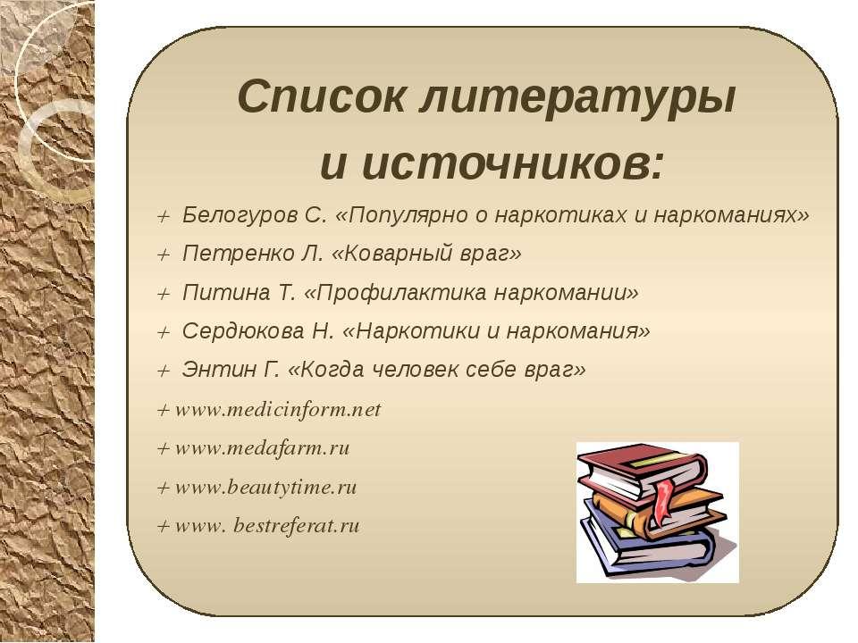 Список литературы Список литературы и источников: Белогуров С. «Популярно о н...