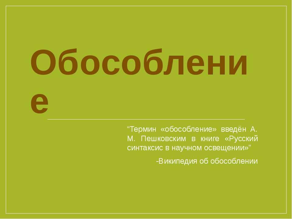 """Обособление """"Термин «обособление» введён А. М. Пешковским в книге «Русский си..."""