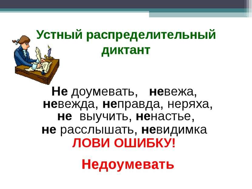 Устный распределительный диктант Не доумевать, невежа, невежда, неправда, нер...