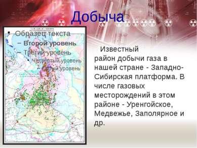 Добыча  Известный район добычи газа в нашей стране - Западно-Сибирская пла...
