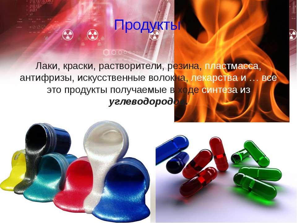 Продукты Лаки, краски, растворители, резина, пластмасса, антифризы, искусстве...