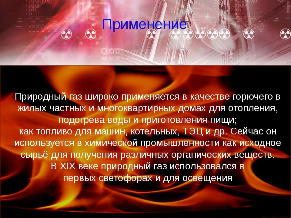 Применение Природный газ широко применяется в качестве горючего в жилых частн...