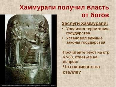 Хаммурапи получил власть от богов Заслуги Хаммурапи: Увеличил территорию госу...