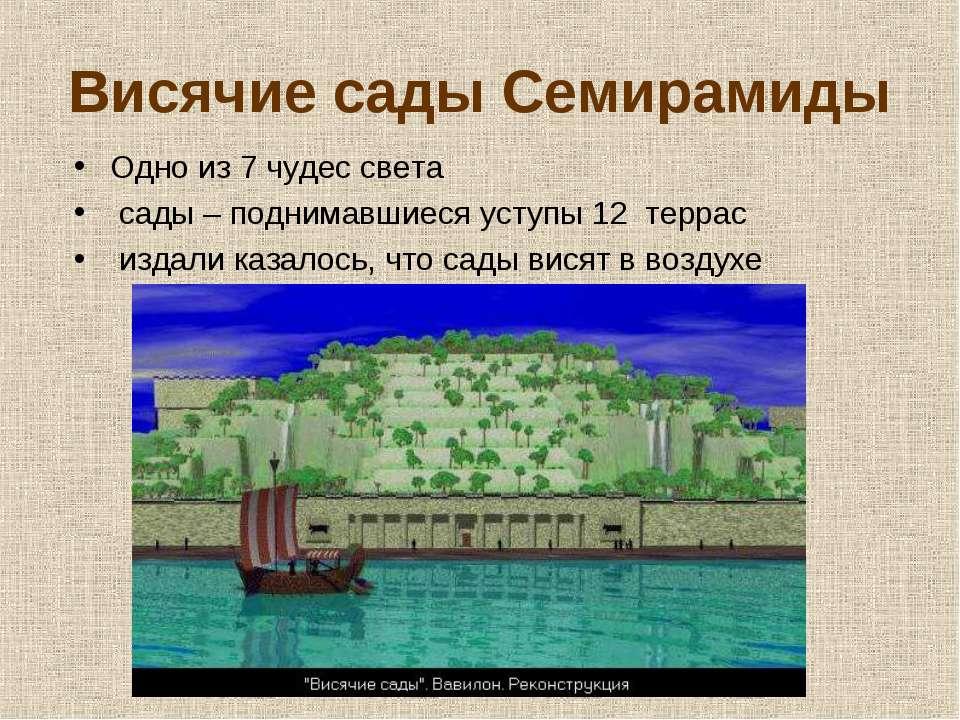 Висячие сады Семирамиды Одно из 7 чудес света сады – поднимавшиеся уступы 12 ...