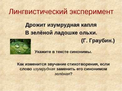Лингвистический эксперимент Дрожит изумрудная капля В зелёной ладошке ольхи. ...