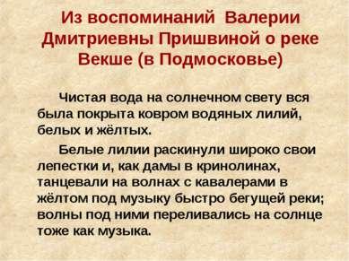 Из воспоминаний Валерии Дмитриевны Пришвиной о реке Векше (в Подмосковье) Чис...