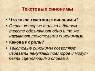 Текстовые синонимы Что такое текстовые синонимы? Слова, которые только в данн...