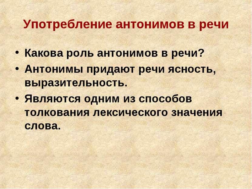 Употребление антонимов в речи Какова роль антонимов в речи? Антонимы придают ...