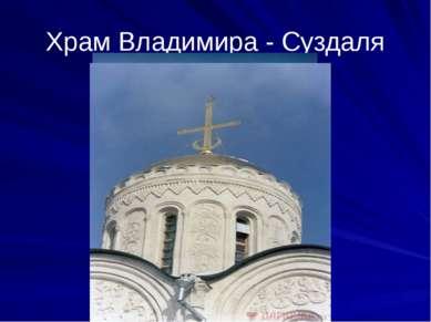 Храм Владимира - Суздаля