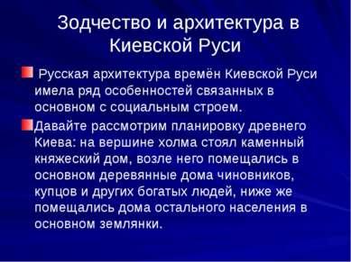 Зодчество и архитектура в Киевской Руси Русская архитектура времён Киевской Р...