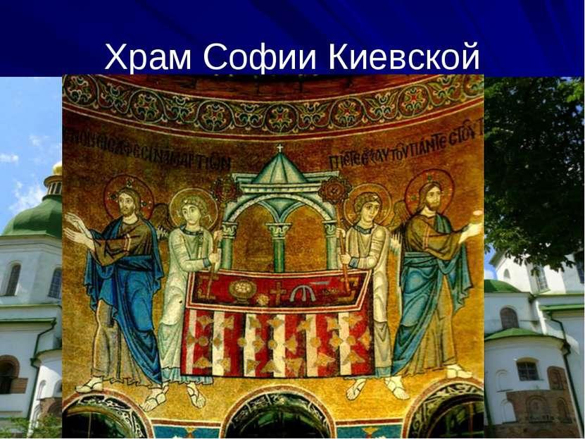 Храм Софии Киевской
