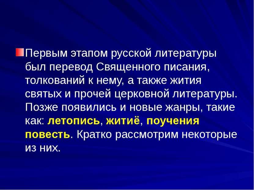 Первым этапом русской литературы был перевод Священного писания, толкований к...
