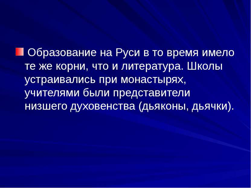 Образование на Руси в то время имело те же корни, что и литература. Школы уст...