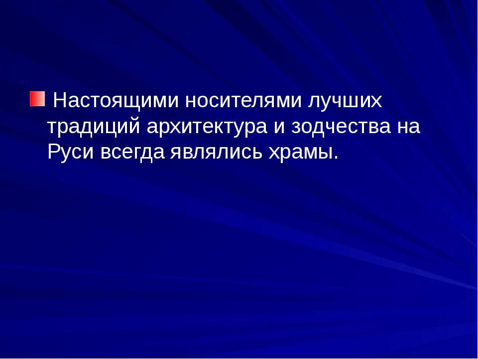 Настоящими носителями лучших традиций архитектура и зодчества на Руси всегда ...