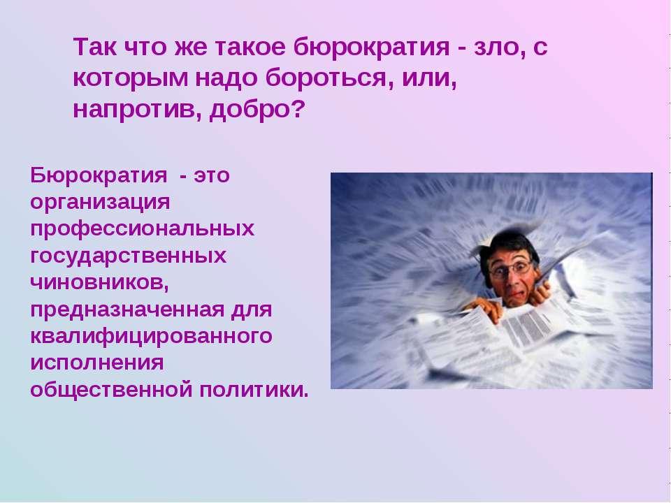 Так что же такое бюрократия - зло, с которым надо бороться, или, напротив, до...