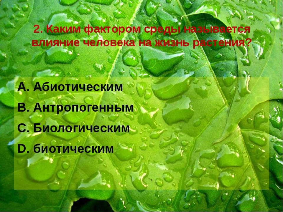2. Каким фактором среды называется влияние человека на жизнь растения? Абиоти...