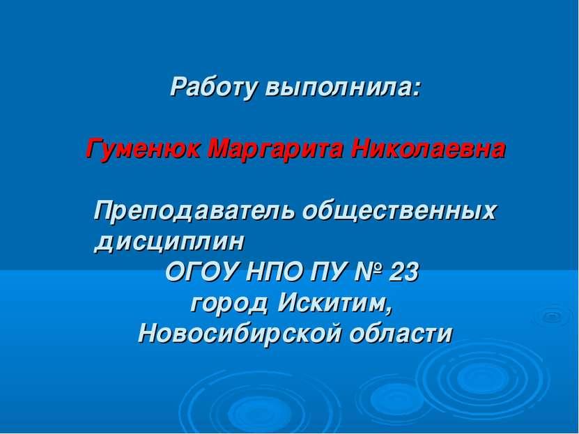 Работу выполнила: Гуменюк Маргарита Николаевна Преподаватель общественных дис...