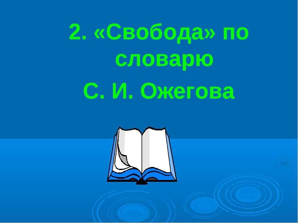 2. «Свобода» по словарю С. И. Ожегова