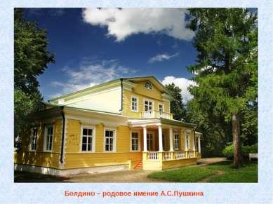 Болдино – родовое имение А.С.Пушкина