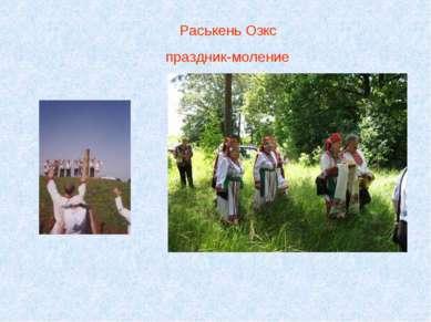 Раськень Озкс праздник-моление