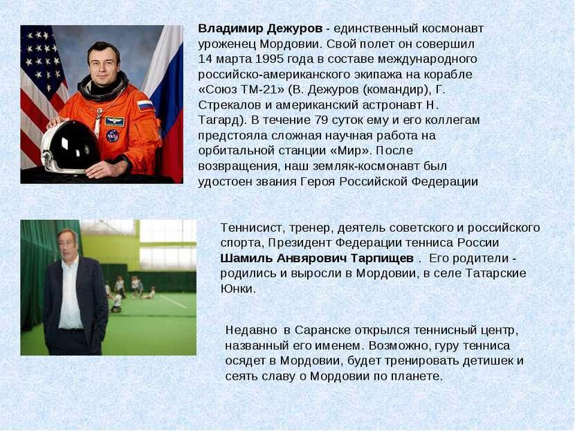 Владимир Дежуров - единственный космонавт уроженец Мордовии. Свой полет он со...