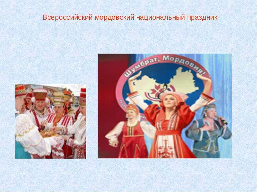 Всероссийский мордовский национальный праздник