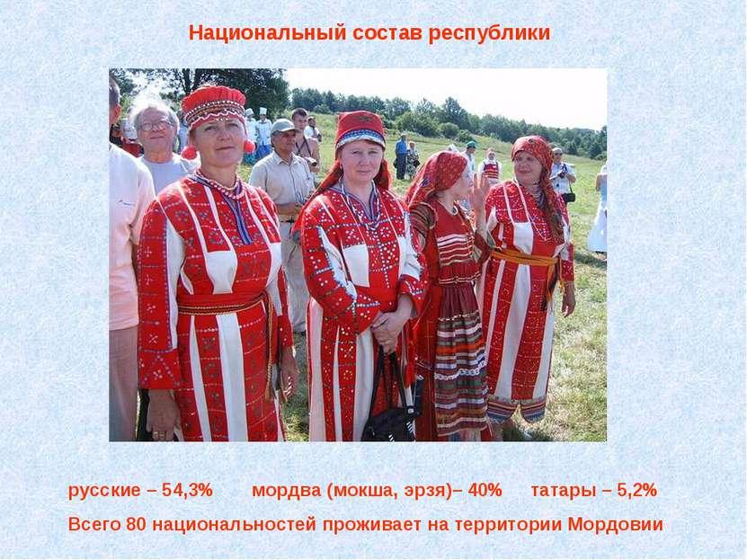 Национальный состав республики русские – 54,3% мордва (мокша, эрзя)– 40% тата...