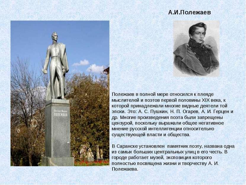 А.И.Полежаев Полежаев в полной мере относился к плеяде мыслителей и поэтов пе...