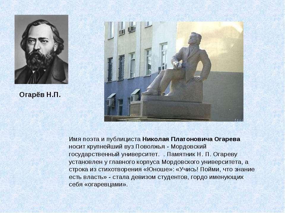 Имя поэта и публициста Николая Платоновича Огарева носит крупнейший вуз Повол...