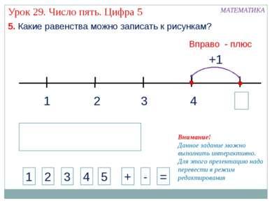 1 3 2 4 МАТЕМАТИКА 1 2 3 4 + - = Внимание! Данное задание можно выполнить инт...