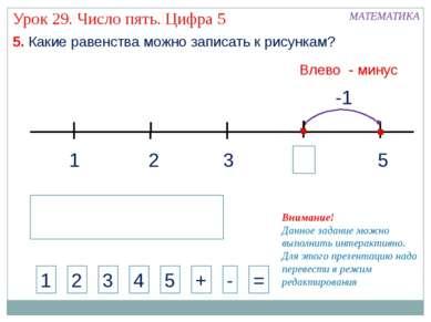 1 3 2 5 -1 МАТЕМАТИКА 1 2 3 4 + - = Внимание! Данное задание можно выполнить ...