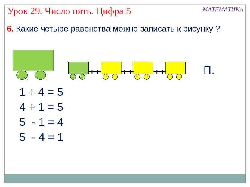 6. Какие четыре равенства можно записать к рисунку ? 1 + 4 = 5 МАТЕМАТИКА Уро...