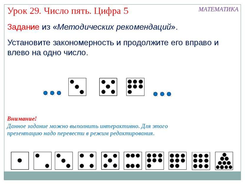 Установите закономерность и продолжите его вправо и влево на одно число. Вним...