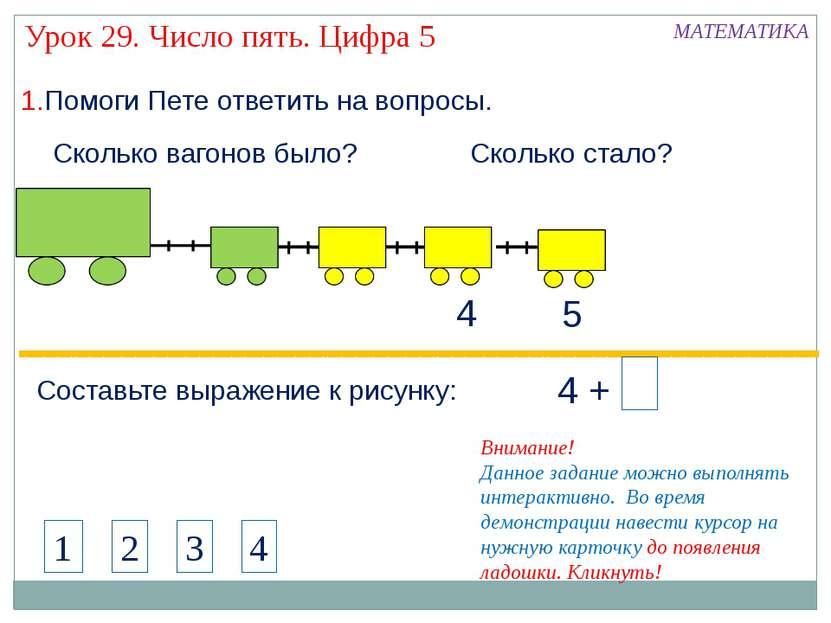 1.Помоги Пете ответить на вопросы. 4 Составьте выражение к рисунку: 5 4 + МАТ...
