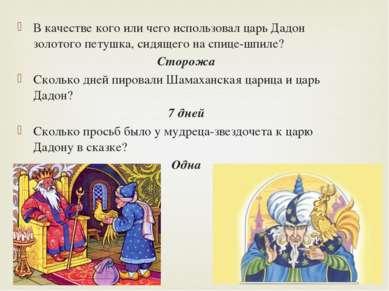 В качестве кого или чего использовал царь Дадон золотого петушка, сидящего на...