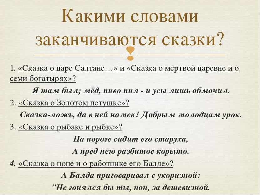 Какими словами заканчиваются сказки? 1. «Сказка о царе Салтане…» и «Сказка о ...