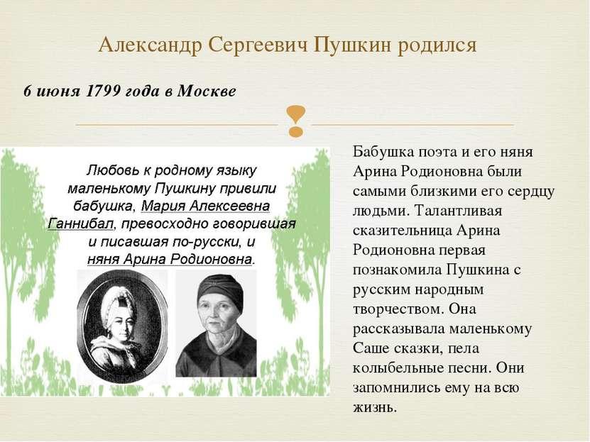 Александр Сергеевич Пушкин родился Бабушка поэта и его няня Арина Родионовна ...
