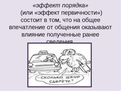 «эффект порядка» (или «эффект первичности») состоит в том, что на общее впеча...