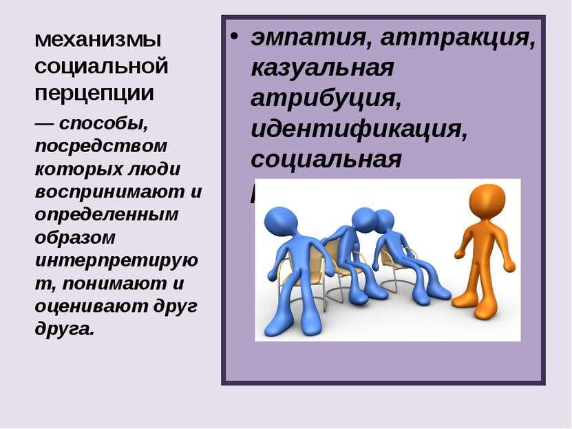механизмы социальной перцепции эмпатия, аттракция, казуальная атрибуция, иден...