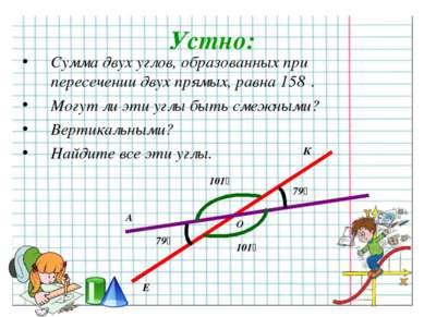 Устно: Сумма двух углов, образованных при пересечении двух прямых, равна 158⁰...