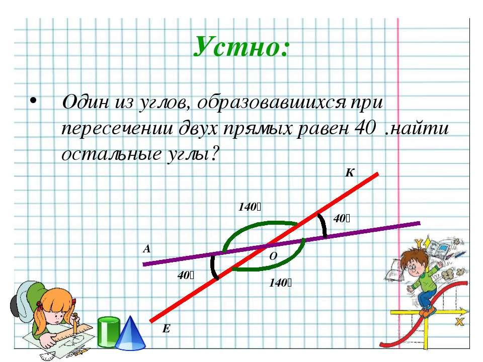Устно: Один из углов, образовавшихся при пересечении двух прямых равен 40⁰.на...