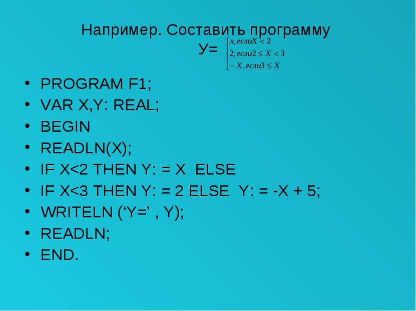 Например. Составить программу У= PROGRAM F1; VAR X,Y: REAL; BEGIN READLN(X); ...