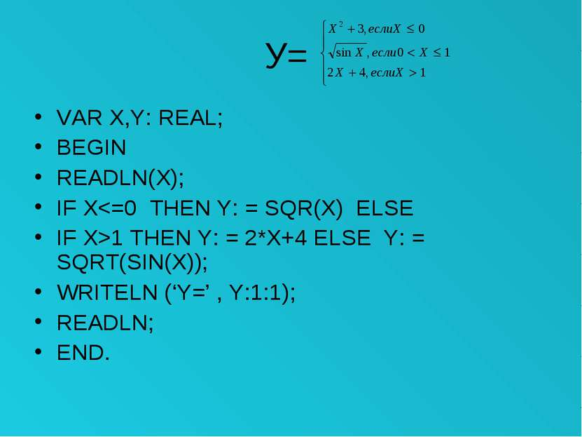 У= VAR X,Y: REAL; BEGIN READLN(X); IF X1 THEN Y: = 2*X+4 ELSE Y: = SQRT(SIN(X...