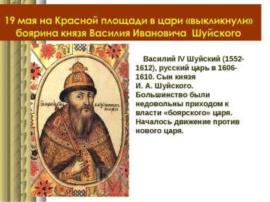 Василий IV Шуйский (1552-1612), русский царь в 1606-1610. Сын князя И. А. Шуй...