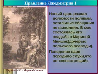 Правление Лжедмитрия I Новый царь раздал должности полякам, остальные обещани...