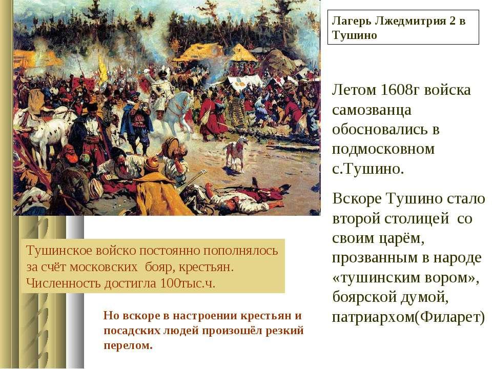 Лагерь Лжедмитрия 2 в Тушино Летом 1608г войска самозванца обосновались в под...