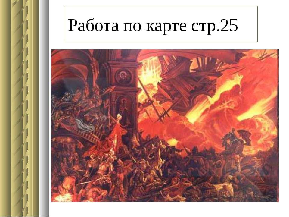 Работа по карте стр.25