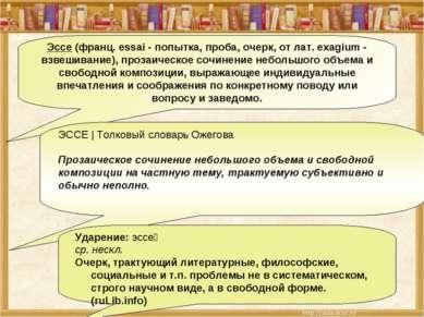 Эссе (франц. essai - попытка, проба, очерк, от лат. exagium - взвешивание), п...