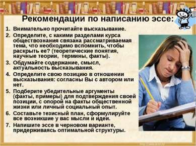 Рекомендации по написанию эссе: Внимательно прочитайте высказывание. Определи...